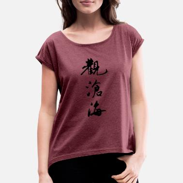 Look Out looking out to sea - Women's Rolled Sleeve T-Shirt