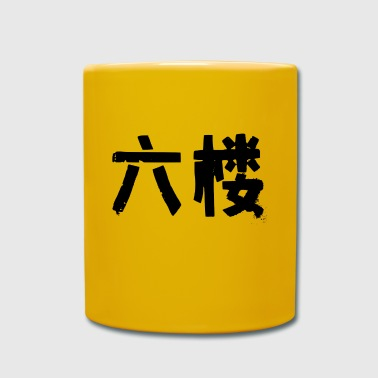 Letras chinas - Taza de un color