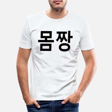 Band Underwear ټ✔Momjjang-Korean equivalent for Knockout body✔ټ - Men's Slim Fit T-Shirt
