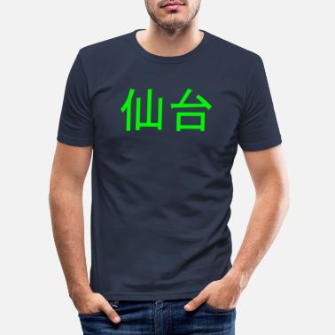 Young timelessly beautiful Japanese writing Kanji decor - Men's Slim Fit T-Shirt