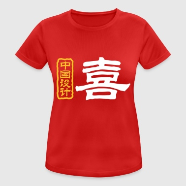 Mantra Mots chinois: joie - T-shirt respirant Femme