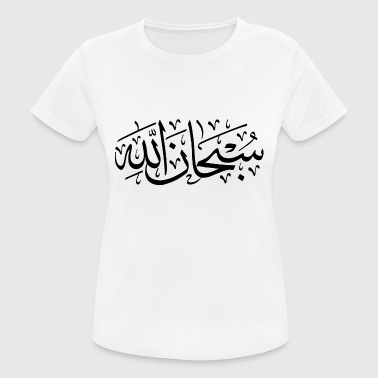 Arabic Font Arabic font Font - Women's Breathable T-Shirt