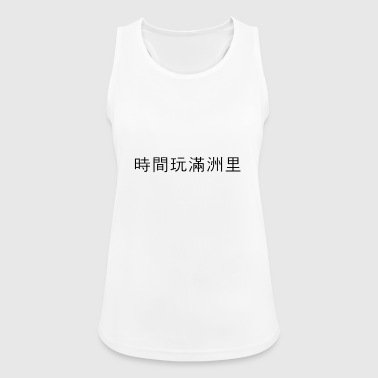 Chinese - Women's Breathable Tank Top