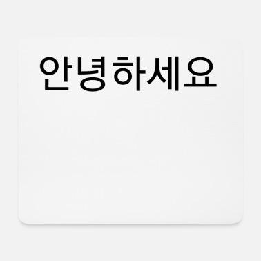 hallo auf koreanisch