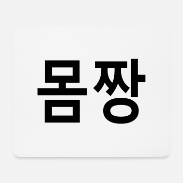 Marry Underwear ټ✔Momjjang-Korean equivalent for Knockout body✔ټ - Mouse Pad