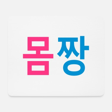 Fitness Underwear ټ✔Momjjang-Korean equivalent for Knockout body✔ټ - Mouse Pad