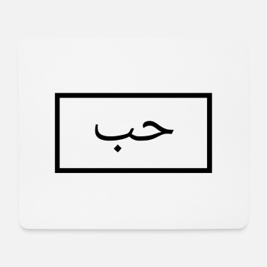 Arabic Arabic for Love - Arabs - Arab Country - Mouse Pad