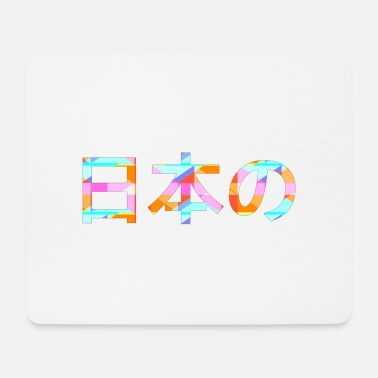 Japanese Japanese (Japanese person) - Japanese language - Mouse Pad