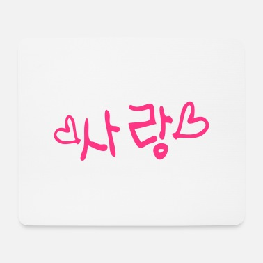 Logo Underwear love_in_korean_sarang - Mouse Pad