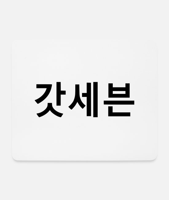 Secret Mouse Pads - ♥♫GOD7 Rules-I Love KPop♪♥ - Mouse Pad white