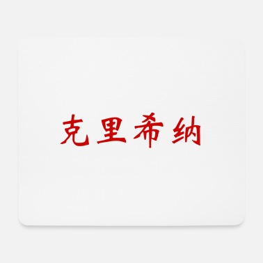 Chinese Writing Krishna in Chinese writing - Mouse Pad