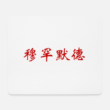 Chinese Writing Mohammed in Chinese writing - Mouse Pad