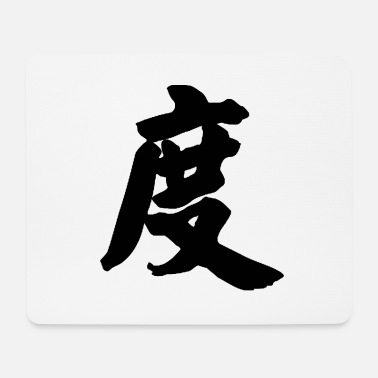 Writing Chinese language sign language black - Mouse Pad