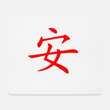 Chinese Writing Ann in Chinese Writing - Mouse Pad