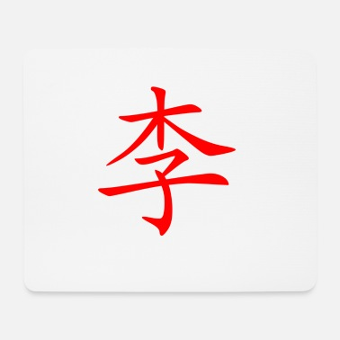 Writing Lee in Chinese Writing - Mouse Pad