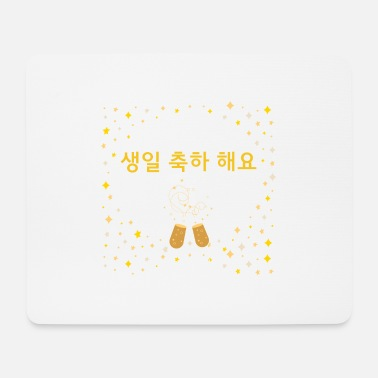 Happy Birthday Golden Happy Birthday design på koreanska - Musmatta (liggande format)