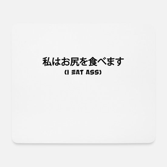 Butt Mouse Pads - I eat butt asses Pervert joke Japan Kanj - Mouse Pad white