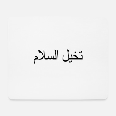 Imagine Peace Arabic - Mousepad
