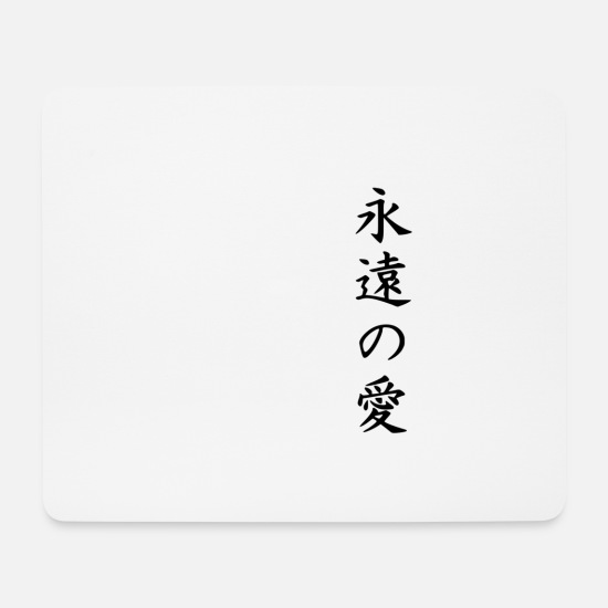Characters Mouse Pads - Chinese characters for immortal love - Mouse Pad white