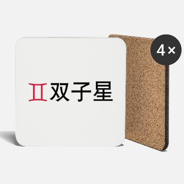 Superstition Chinese Zodiac: Gemini - Coasters