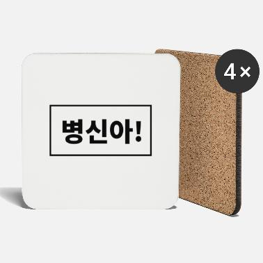 Korean Dumbass asshole korean - Coasters
