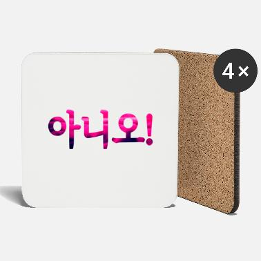 Korean No in Korean - Coasters