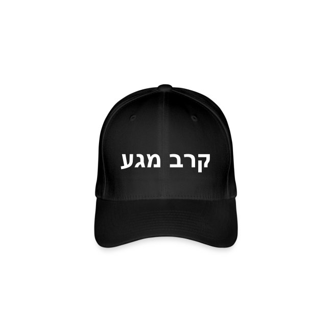 a3954a1a73568 Flexfit baseball cap - Hebrew