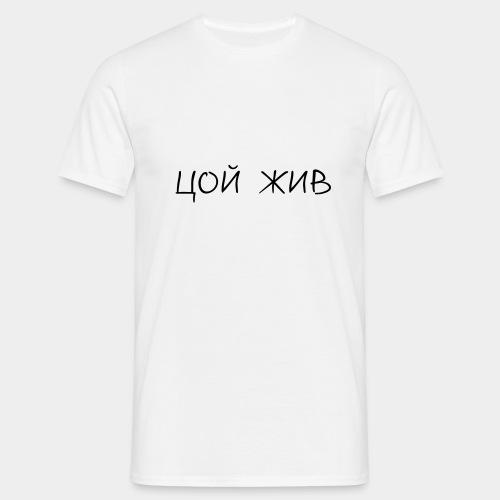 Цой жив - Männer T-Shirt