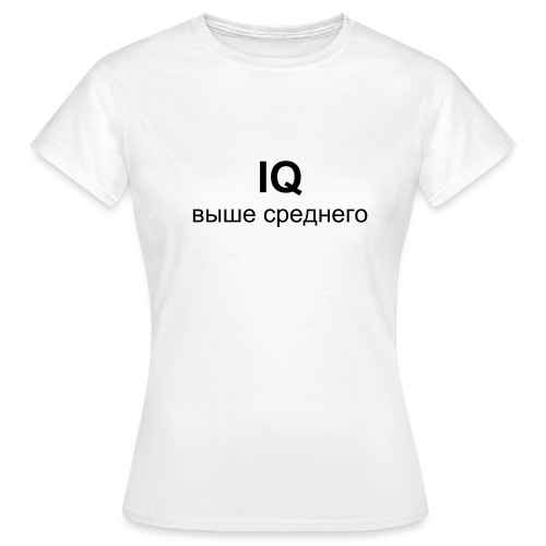IQ выше среднего T-Shirt russisch - Frauen T-Shirt