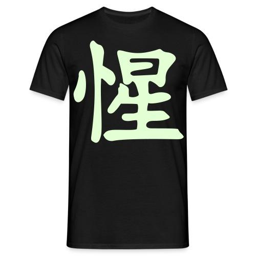 Intelligent - Kanji-Symbol - Motiv leuchtet im Dunkeln - Männer T-Shirt