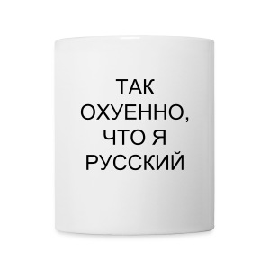 It's cool to be Russian - Long - Mug