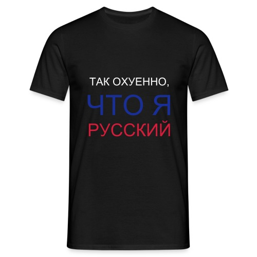 It's cool to be Russian - Simple - Men's T-Shirt