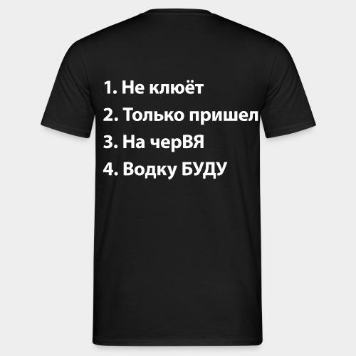 Футболка для настоящего рыбака - Männer T-Shirt