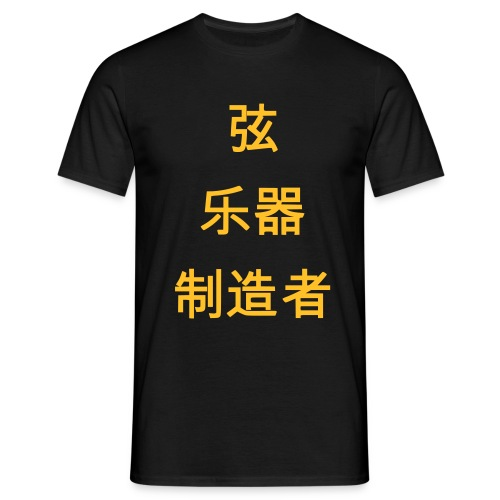 luthier en chinois - T-shirt Homme