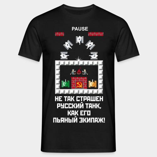 Не так страшен русский танк... - Männer T-Shirt