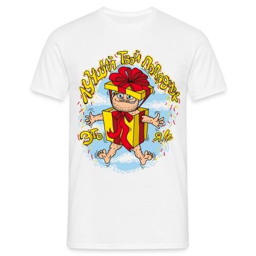 Твой лучший подарочек! - Männer T-Shirt