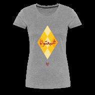 Tee shirts ~ T-shirt Premium Femme ~ Cheba3touna Makrout