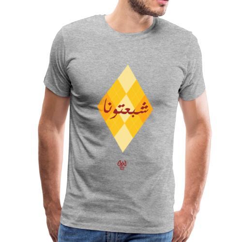 Cheba3touna Makrout - T-shirt Premium Homme