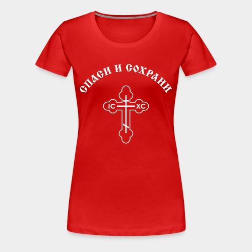 Спаси и сохрани...  - Frauen Premium T-Shirt