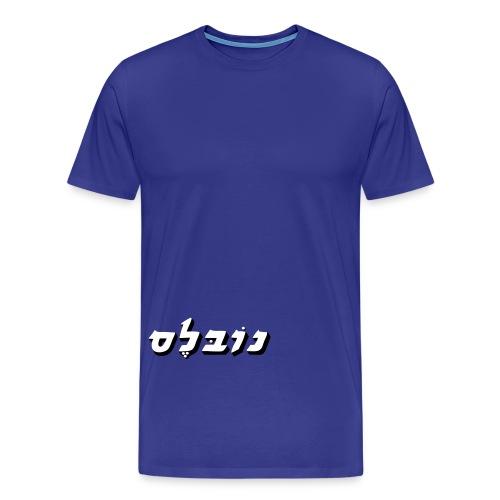 noblesse - Männer Premium T-Shirt