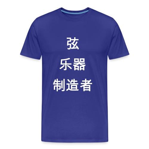 luthier en chinois - T-shirt Premium Homme
