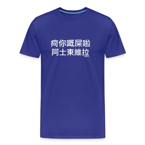 'SOTV' chinese characters (1 colour) - Men's Premium T-Shirt