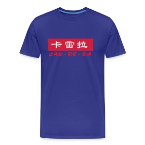 Carrera China - Männer Premium T-Shirt