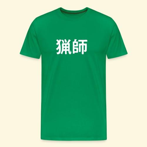 Jägershirt Jäger auf japanisch - Männer Premium T-Shirt