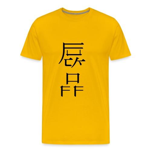 Romeo's ASSAWEE Range - Men's Premium T-Shirt