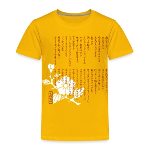 Ame ni  Makezu - Kids' Premium T-Shirt