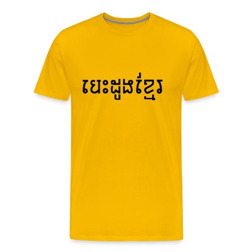 Khmer heart - T-shirt Premium Homme