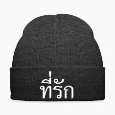 Tee-rak / My Love in Thai Language Caps & Hats