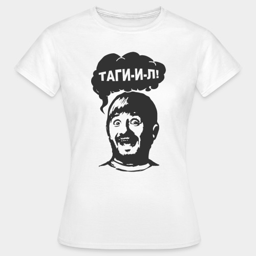 Тагииил! - Frauen T-Shirt