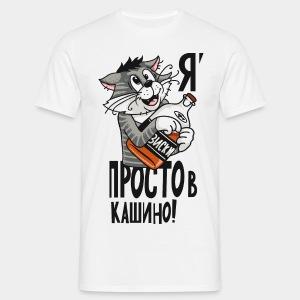 Я просто в Кашино! - Männer T-Shirt